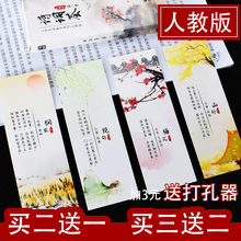 学校老zp奖励(小)学生gz古诗词书签励志文具奖品开学送孩子礼物