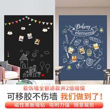 黑板墙zp磁性可移胶kp黑板家用宝宝涂鸦墙磁力黑板教学培训可擦画画墙贴涂鸦墙家用