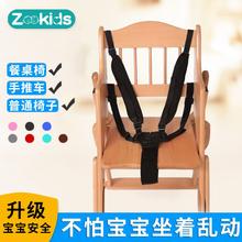 宝宝餐zp安全带绑带dg藤椅三点五点式宝宝座椅推车通用