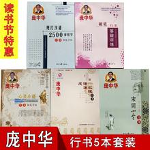 包邮 庞中华行书字帖全5本行书临摹钢笔zp16笔字贴dg(小)语 成语连环阵 250
