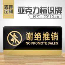 谢绝推zq提示牌亚克px标牌指示牌谢绝推销标识牌标示牌学校商场商店服装店公司标志