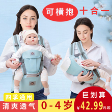 背带腰zq四季多功能px品通用宝宝前抱式单凳轻便抱娃神器坐凳