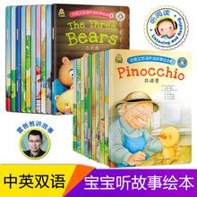 全套2zq册中英文双jm书籍 宝宝英语启蒙2-3-4-5-6-7-8岁有声伴读故