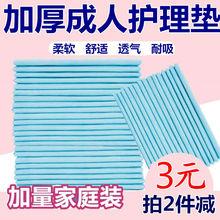 成的护zq垫加厚大号jm一次性隔尿婴儿产褥垫纸尿裤尿不湿尿片