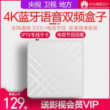 华为芯zq网通网络机jm卓4k高清电视盒子无线wifi投屏播放器