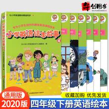 全套6zq(小)学英语绘jm级下册有声阅读 四年级英语课外阅读书绘本故事4带音频同步