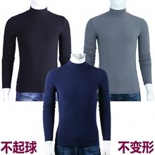 [zqjm]保暖内衣男款半高领秋衣修