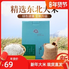 202zq新品香正宗pl花江农家自产粳米10斤 5kg包邮