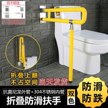 折叠省zq间马桶扶手pl残疾老的浴室厕所抓杆上下翻坐便器拉手