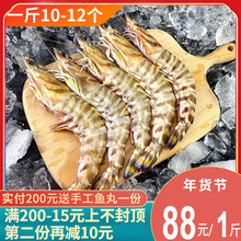 舟山特zq野生竹节虾qq新鲜冷冻超大九节虾鲜活速冻海虾
