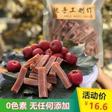 纯手工zq楂条天然无yp儿宝宝零食球干糕片果丹皮丝卷5散装2斤