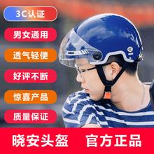 晓安电zq车头盔女电yp夏季防晒摩托车3C认证轻便女士通用四季