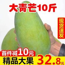 越南大zr芒新鲜水果hw进口整箱10斤特大青皮甜心热带