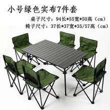 户外折zr桌椅野外便hx椅套装野营烧烤自驾游沙滩简易车载桌椅