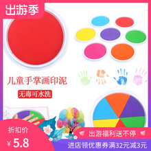 新品儿zr手指印泥颜hx环保彩色手掌画幼儿园涂鸦拓印可水洗