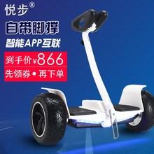 Minzs宝宝智能电lo思维成的代步车两轮扶杆迷你体感