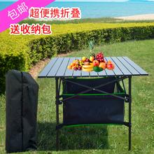 户外折zs桌铝合金升ng超轻便携式麻将桌露营摆烧烤摊野餐桌椅