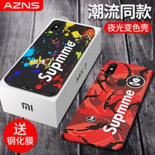(小)米mzsx3手机壳mbix2s保护套潮牌夜光Mix3全包米mix2硬壳Mix2