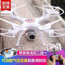 无人机航拍高清专业遥控飞