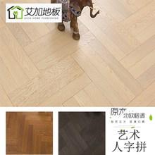 艾加的zs拼地板北欧mb随意拼艺术创意实木厂家直销