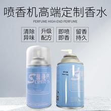 馨净界空气清新剂 自动喷zs9机香水 mb间加香除臭持久香氛