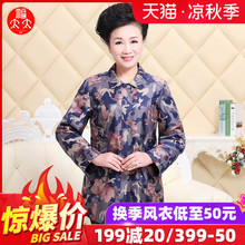 福太太zs装风衣外套lf大码宽松中老年女装胖女的风衣163311