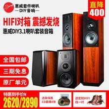 Hivi/惠威 DIzt73.1 slHIFI音箱高保真书架落地家用发烧音箱