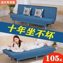 布艺沙zu(小)户型可折ba沙发床两用懒的网红出租房多功能(小)沙发