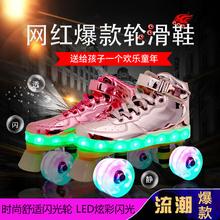 成的双zu溜冰鞋成年ba轮轮滑鞋宝宝旱冰鞋双排轮滑冰鞋闪光轮