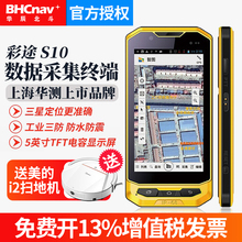 智图Szu0工业级手aiA导航GPS手机北斗定位高精度工程面积测绘仪