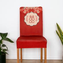 结婚餐zu装饰喜庆红ai布置婚礼婚庆大红椅凳套节日椅子罩