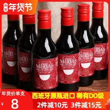 6支西zu牙原瓶进口ai酒187ml迷你(小)支干红晚安甜白葡萄酒整箱