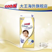 大王光zu纸尿裤婴儿ai轻薄透气尿片通用L36片