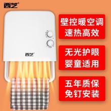 西芝浴zu壁挂式卫生ai灯取暖器速热浴室毛巾架免打孔