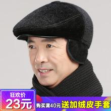 冬季中zu年的帽子男ai耳老的前进帽冬天爷爷爸爸老头棉