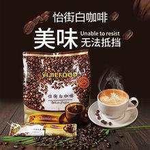 马来西zu经典原味榛ai合一速溶咖啡粉600g15条装