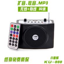 201zu(小)蜜蜂扩音ai专用扩音机KU898大功率喇叭