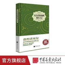 任选6本59元 尼尔斯骑鹅旅行记 经典名zu17(小)说畅ai童文学语文老师推荐读物