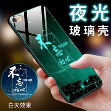 苹果6zuplus手ao果6plus保护套iphone6s手机套苹果6防摔壳夜光
