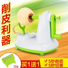 手摇削zu果梨子机削ao去皮器 水果刀水果削刮皮机苹果削皮器