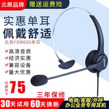 Hiozu/北恩FOao0呼叫中心话务员头戴式电销客服办公降噪耳机耳麦