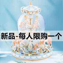 旋转木zu水晶球八音ng节礼物女生送女朋友女孩宝宝生日