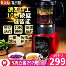 飞来德zu式破壁料理ng多功能全自动加热德国(小)型豆浆辅食榨汁