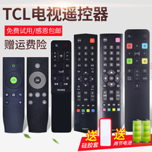 原装azu适用TCLdu晶电视万能通用红外语音RC2000c RC260JC14