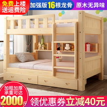 实木儿zu床上下床高du层床宿舍上下铺母子床松木两层床