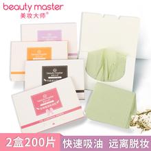 美妆大zu【200张du士面部控油便携夏季绿茶