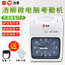 给力 zu顺 ET-du0T-双色带停电打印-全自动移位打卡机