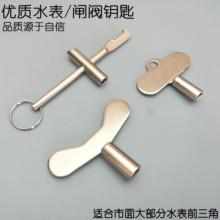 内三角zu手水厂自来du水表前阀门钥匙磁性电梯三角钥匙通用型