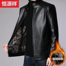 恒源祥爸爸皮衣男中年秋冬皮夹克男zu13加绒加hu年软皮上衣