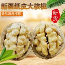 20年zu疆纸皮核桃hu皮185核桃阿克苏坚果孕妇零食特产500g